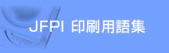 JFPI印刷用語集